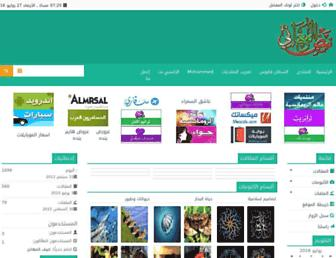Main page screenshot of nabdh-alm3ani.net