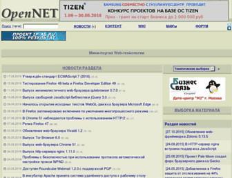 web.opennet.ru screenshot
