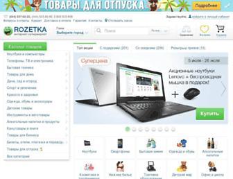 Main page screenshot of rozetka.ua