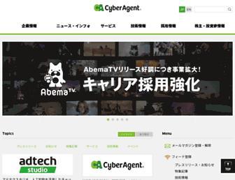 cyberagent.co.jp screenshot