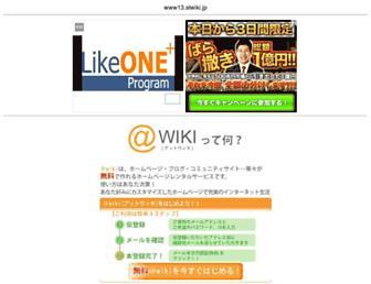 www13.atwiki.jp screenshot