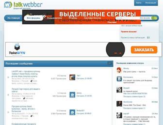 Ebedc9f4e22245d68e3978caecd193ed6c0f6871.jpg?uri=talkwebber