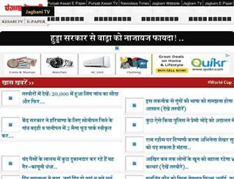 Main page screenshot of himachalpradesh.punjabkesari.in