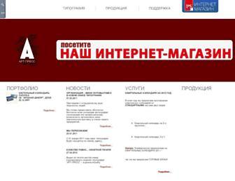 Main page screenshot of art-press.com.ua