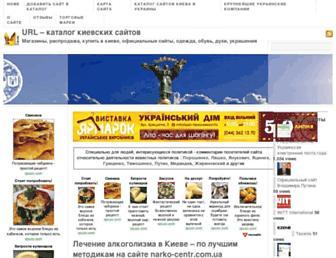 Main page screenshot of url.kiev.ua