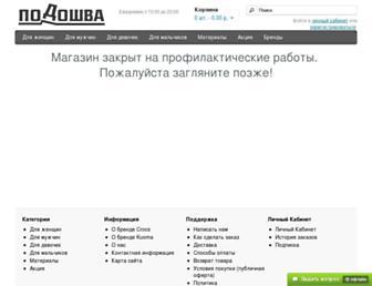 Ec948613c2ed5cdd66c48433bb2aabf710da58ae.jpg?uri=podoshva-shop