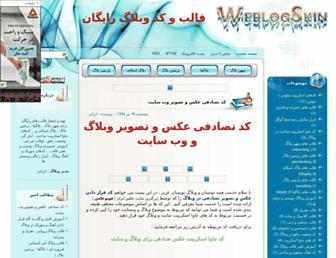 Ecbf72fa51b9f578378072f1c02ee2c30c08f597.jpg?uri=weblogskin.mihanblog