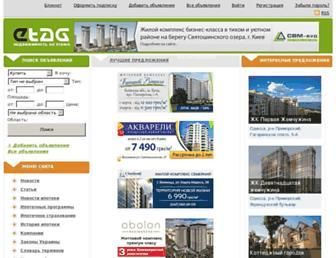 Main page screenshot of etag.com.ua