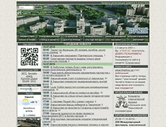 Main page screenshot of kharkov.ua