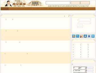 Main page screenshot of zgjm.org