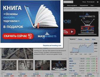 ru.investing.com screenshot