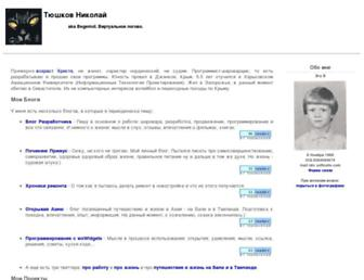 Main page screenshot of begemotov.net