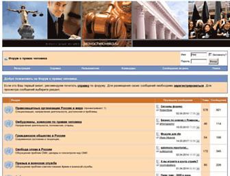 pravacheloveka.ru screenshot