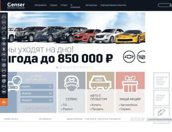 Thumbshot of Genser.ru
