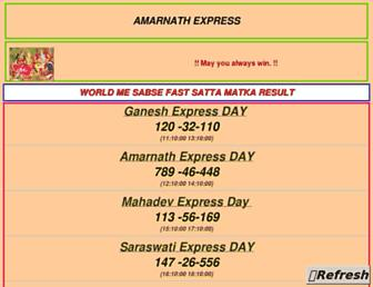 amarnathexpress.com screenshot