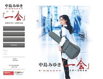 Ef8c150ee86d98ca230ea8176772a1cf131c33cb.jpg?uri=miyuki-concert-tour