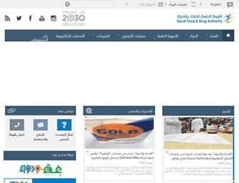 sfda.gov.sa screenshot