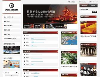 jisf.or.jp screenshot