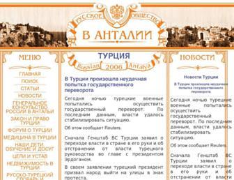 Main page screenshot of russianantalya.ru