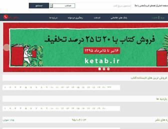 Main page screenshot of ketab.ir