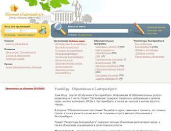 uchim66.ru screenshot