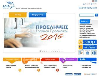 Main page screenshot of elta.gr