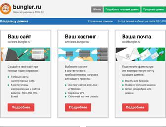 Main page screenshot of bungler.ru