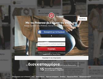 gr.pinterest.com screenshot