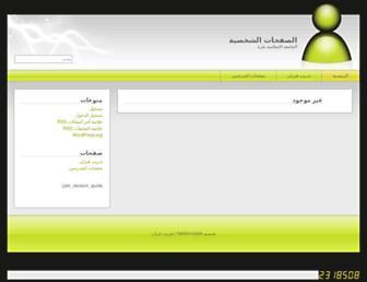 site.iugaza.edu.ps screenshot