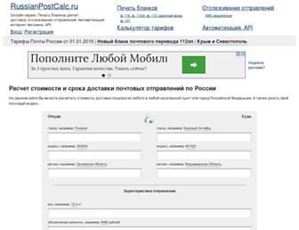 Thumbshot of Russianpostcalc.ru