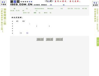 Main page screenshot of iqeq.com.cn