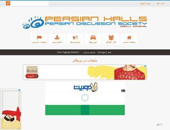 phalls.com screenshot