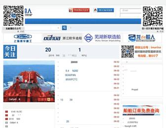 Main page screenshot of imarine.cn