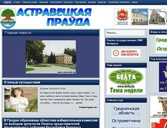 Main page screenshot of ostrovets.by