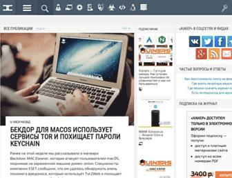 Main page screenshot of xakep.ru
