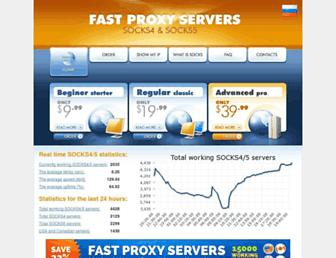 fastproxyservers.org screenshot