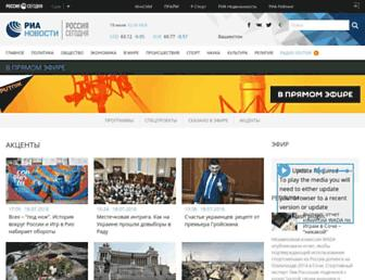 Main page screenshot of rus.ruvr.ru