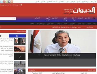 Thumbshot of Aldiwan.org