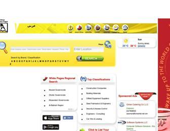 omantel-yellowpages.com screenshot