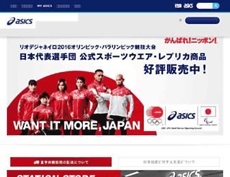 Thumbshot of Asics.co.jp