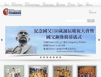 Main page screenshot of sccca.us