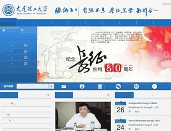 dlut.edu.cn screenshot