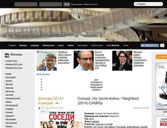 megarip.net screenshot