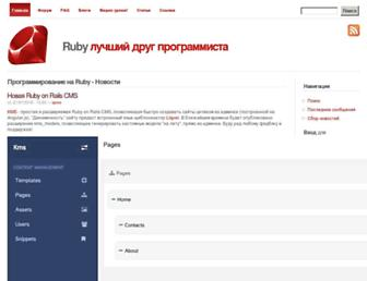 Main page screenshot of ruby.inuse.ru