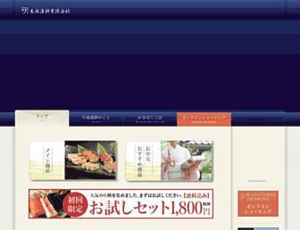 Thumbshot of Kamaboko.org
