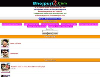 bhojpuri2.com screenshot