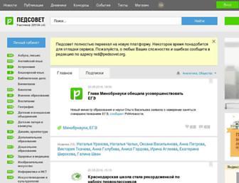 Main page screenshot of pedsovet.org