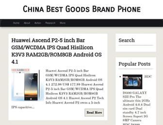 china-best-goods.blogspot.com screenshot