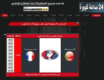 24koora.com screenshot
