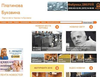 Main page screenshot of bukovina.biz.ua
